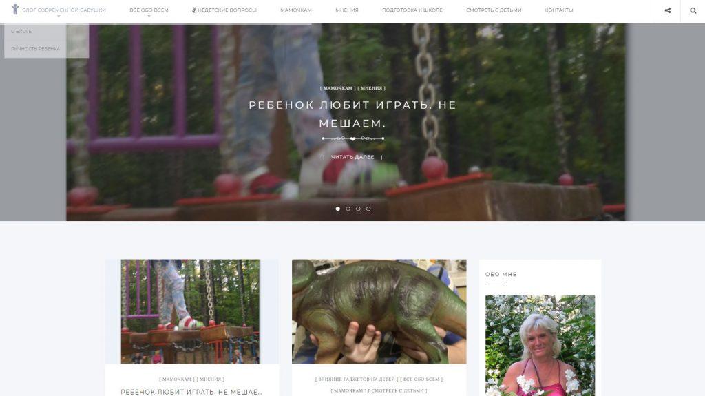 Створення блогу сучасної бабусі