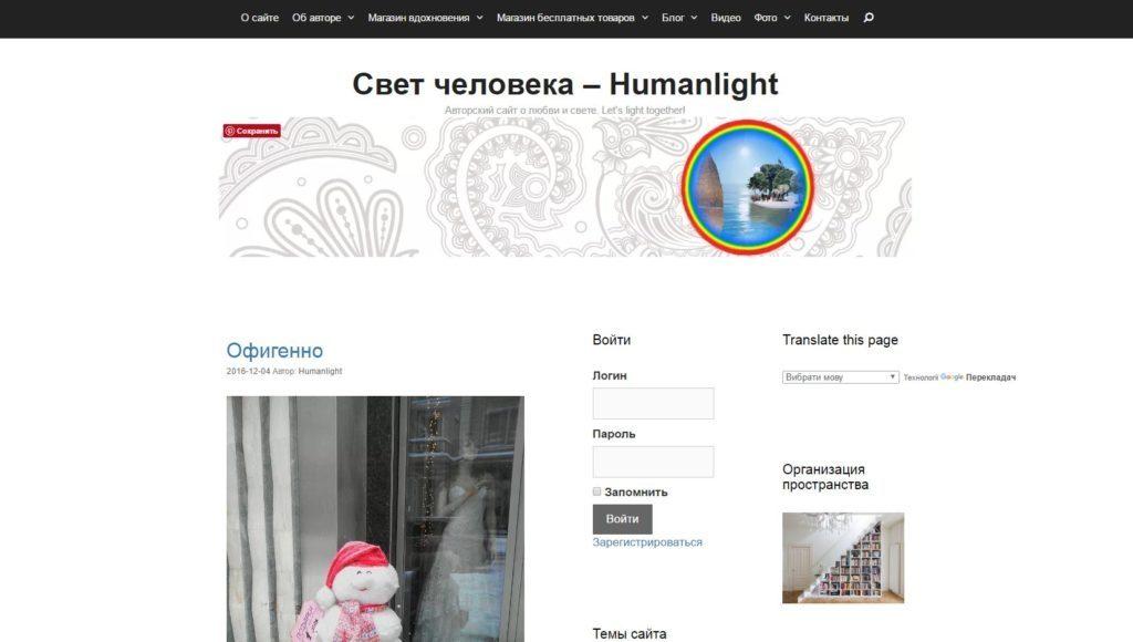 Створення авторського сайту про любов та світло