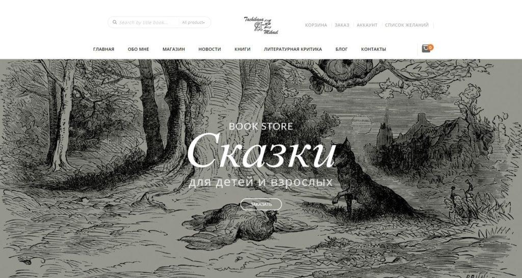 """Створення сайту """"Tachibana Mikael"""" книги, блог, літературна критика"""